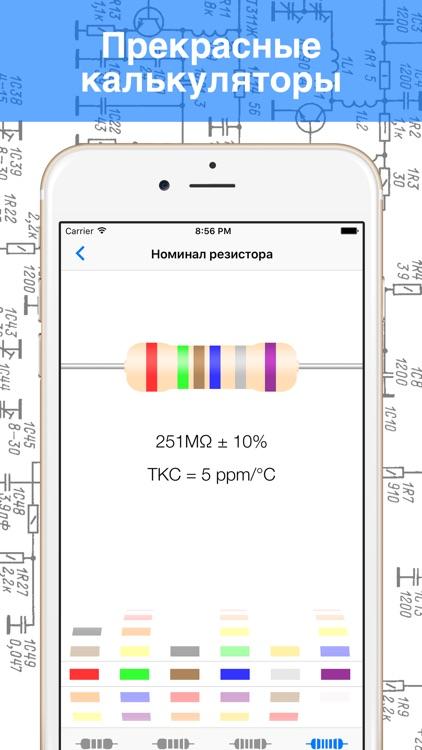 Электроник screenshot-4
