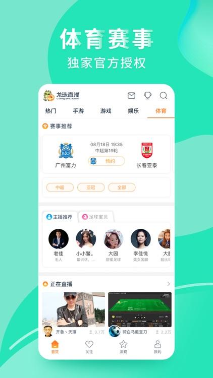 龙珠直播 screenshot-4