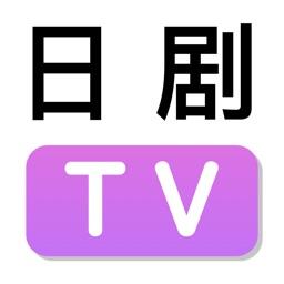 日剧TV - 最新日剧大全