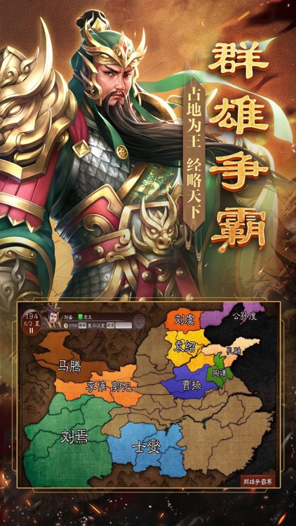 三国群雄-策略国战游戏