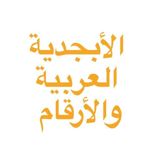 Arabic Alphabet - al'abjadia by Reshmakhan Pathan
