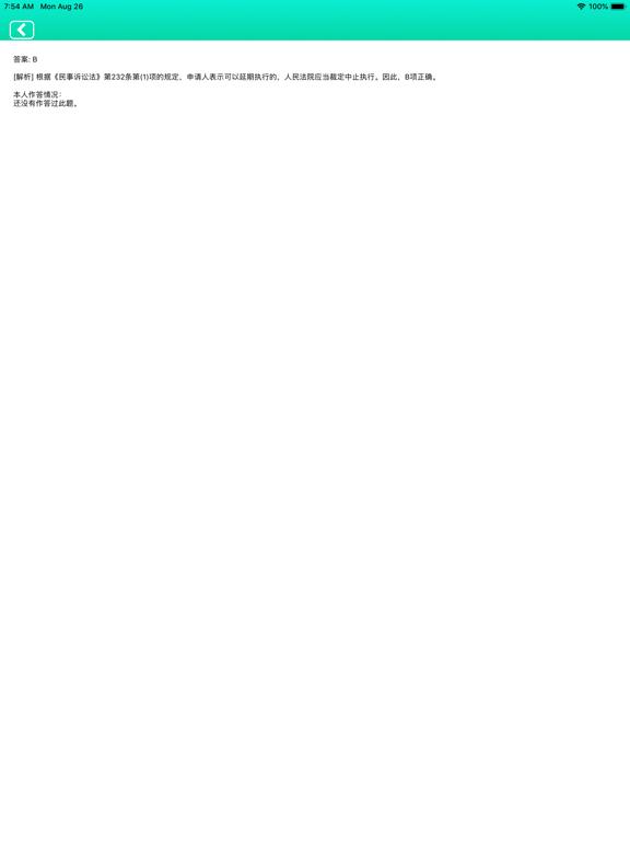 法律职业资格考试精选题库 screenshot 13