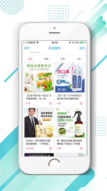乐选好品 screenshot-4