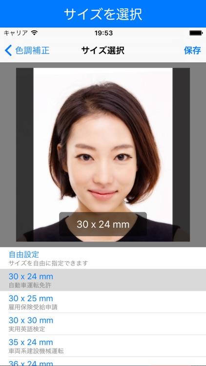 かんたん 証明写真 〜 プロ版 screenshot-4