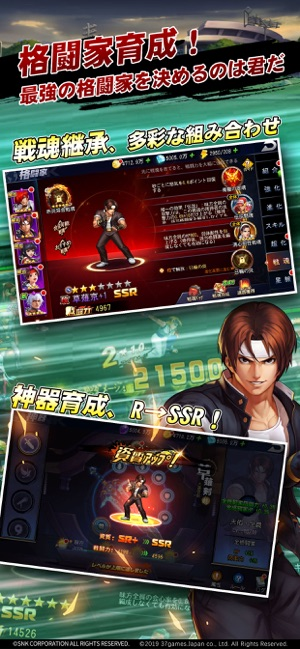 SNK オールスター Screenshot