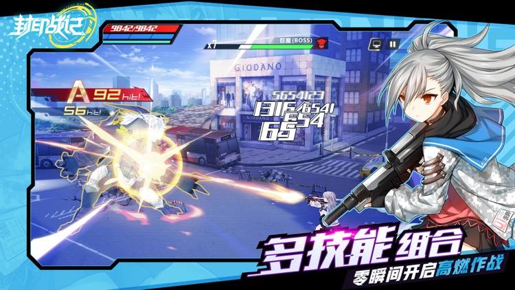 封印战记 screenshot-3
