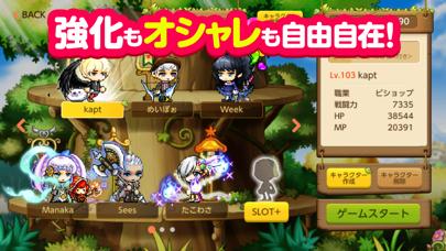 メイプルストーリーM 名作オンラインMMO RPGゲームのおすすめ画像4