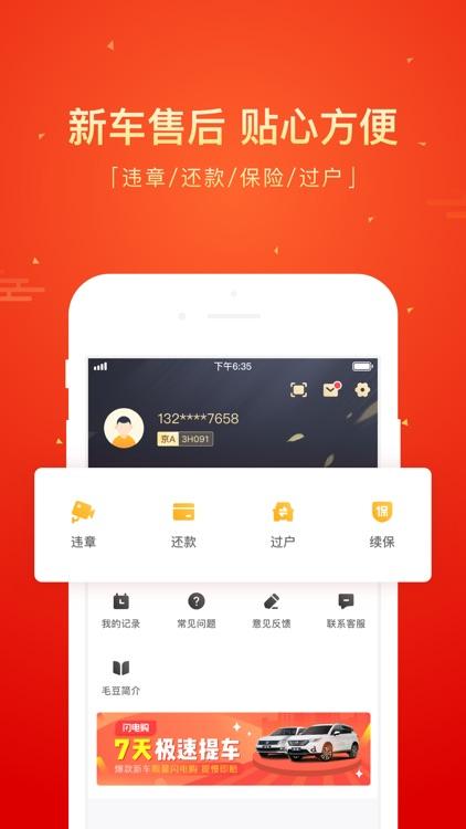 毛豆新车-首付3000元起开新车 screenshot-4