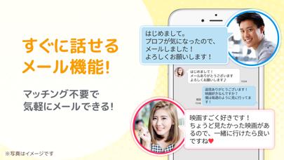 ASOBO(あそぼ)-恋活・マッチングアプリ- ScreenShot3