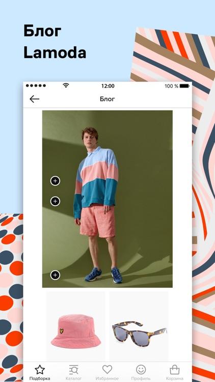 Lamoda: одежда и обувь онлайн screenshot-6