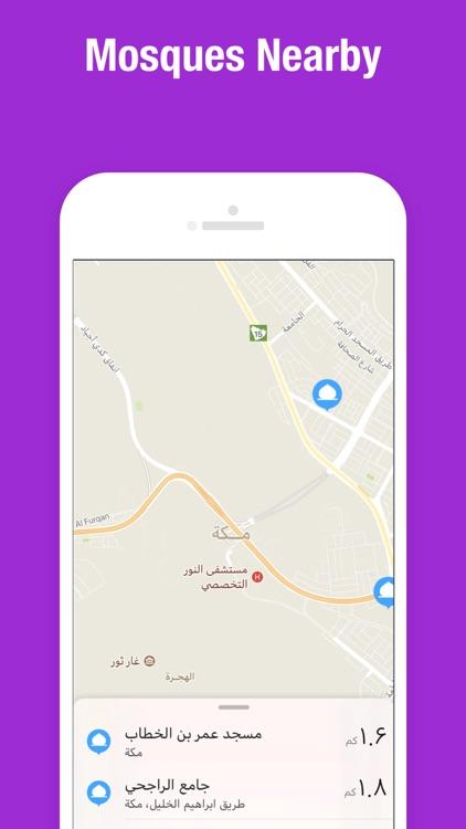 صلاتي الاذان قران +اذان azan screenshot-6