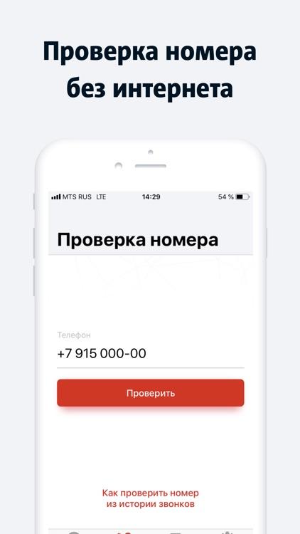 МТС Кто звонит screenshot-3