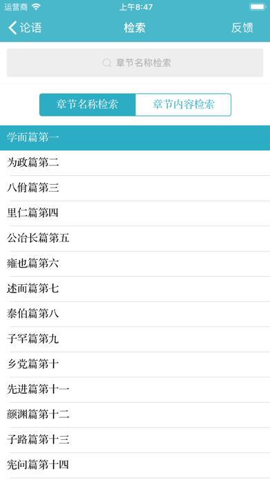 中国智慧与谋略(共80+部) screenshot two
