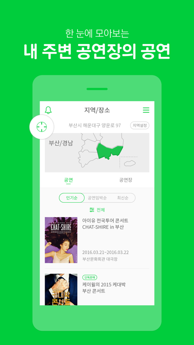 멜론 티켓(Melon Ticket) for Windows