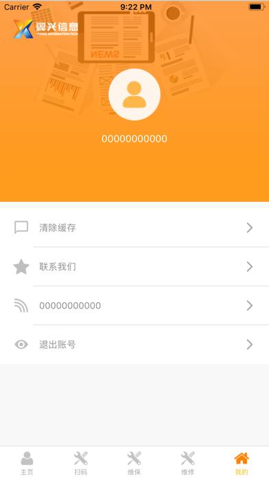 Screenshot of 翼兴信息 App