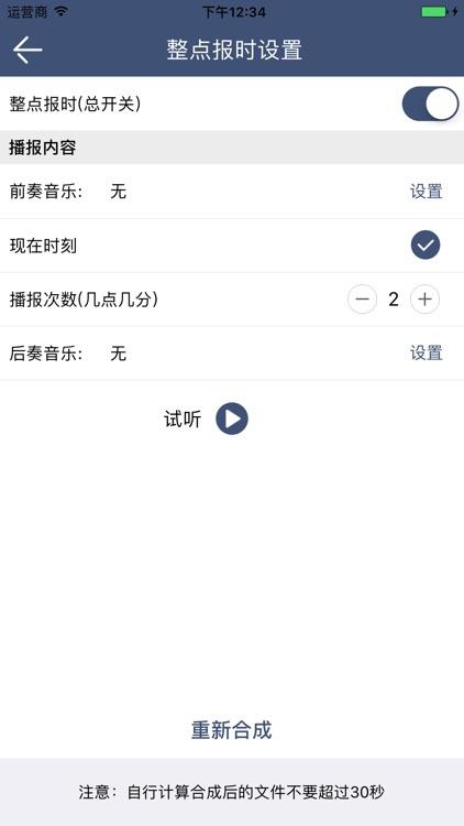 语音报时闹钟专业版 screenshot-6