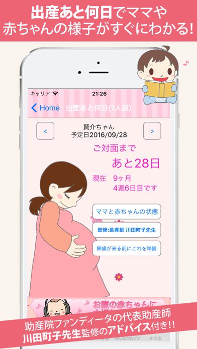 赤ちゃん名づけ No.1 400万人の妊婦さん命名の子供名前 - 窓用
