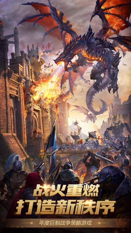 战火与秩序-战争策略手游