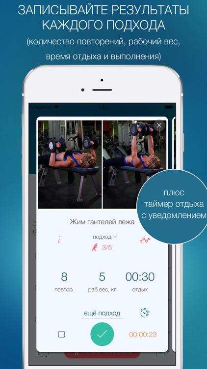 Дневник тренировок - Fit4You! screenshot-4