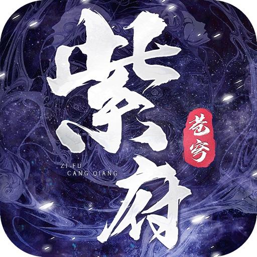 紫府苍穹-仙侠挂机角色扮演手游