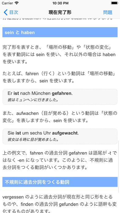 ドイツ語文法&問題集 初級のおすすめ画像2