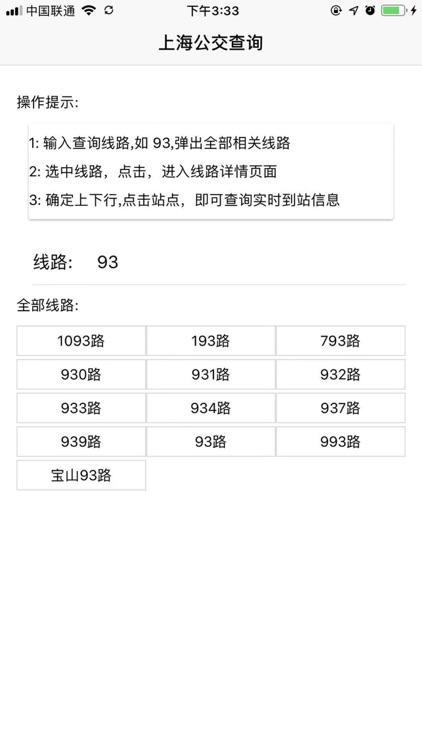 上海公交实时查询