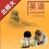 初中英语七年级下册北师大版