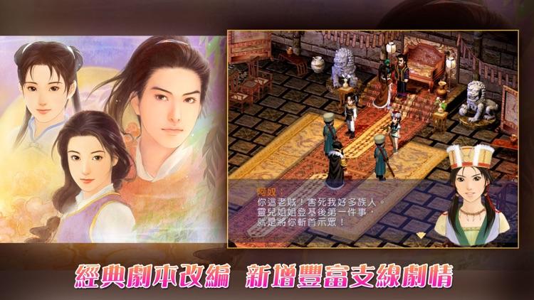 新仙劍奇俠傳(正版單機) screenshot-4