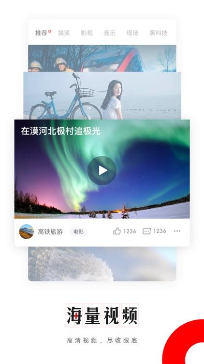 NetEase News Pro screenshot-3