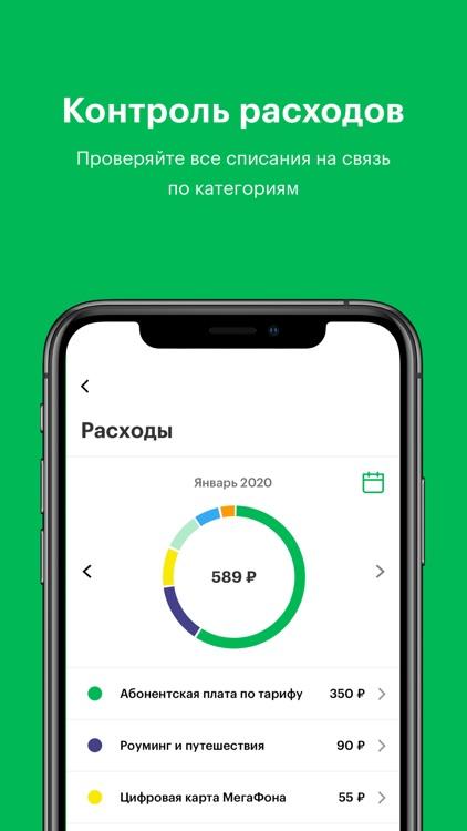МегаФон screenshot-5
