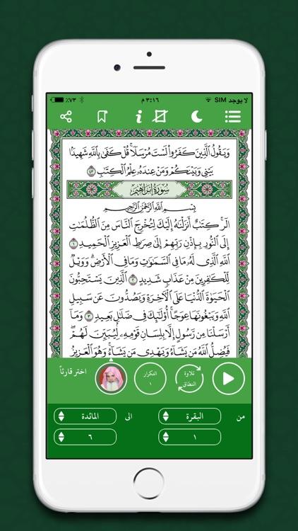 مُصحف المدينة النبوية screenshot-5