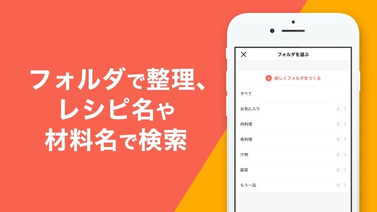 レシピ管理アプリ クックスルー screenshot-6