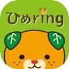 えひめ結婚支援センター婚活アプリ イベント「ひめringE」