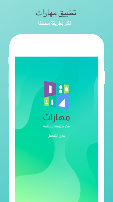 MAHARAT - مهاراتلقطة شاشة1