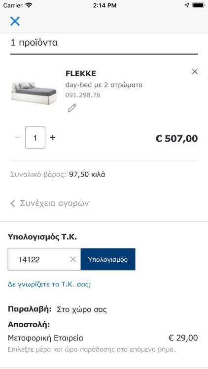 IKEA Greece screenshot-4