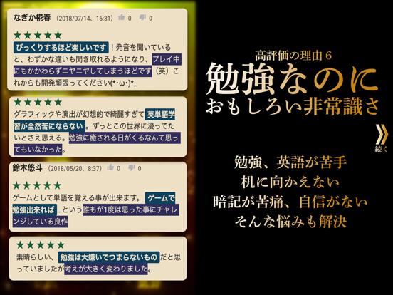 英語 英単語ゲーム HAMARUのおすすめ画像8