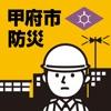 甲府市防災アプリ 【甲府市公式】防災情報、防災マップ
