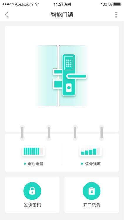 中移智家 screenshot-3