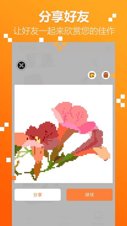 十字绣涂色游戏 - 像素数字填色画画 screenshot-3