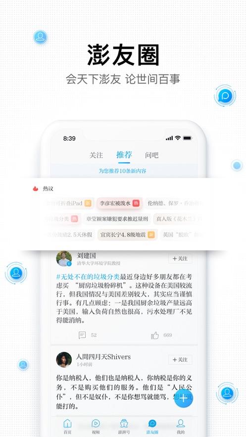 澎湃新闻-专注时政与思想的资讯阅读平台-4