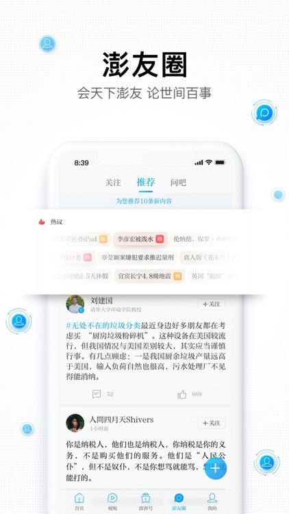 澎湃新闻-专注时政与思想的资讯阅读平台 screenshot-3