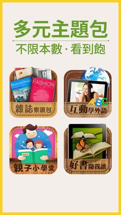 myBook多媒體電子書電子雜誌看到飽 screenshot1