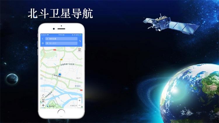 北斗导航-北斗三号全球卫星导航系统