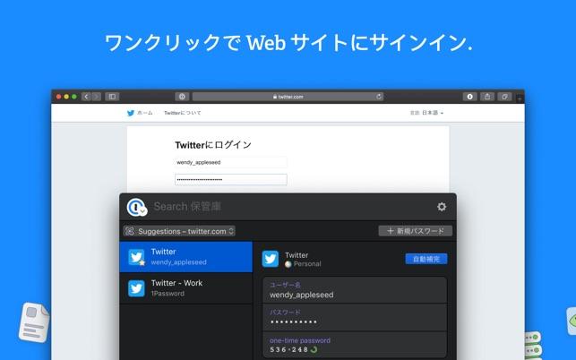 1Password 7 - Password Manager」をMac App Storeで