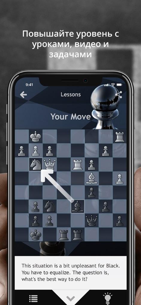 играть в шахматы с телефона онлайн
