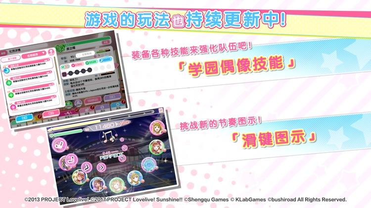 Love Live! 学园偶像祭 screenshot-3