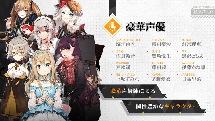 ドールズフロントライン screenshot-5