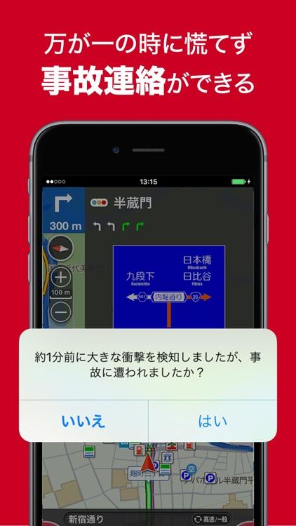 カーナビアプリ - ポータブルスマイリングロード - screenshot-5