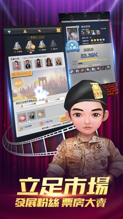 王牌製片人 screenshot-3