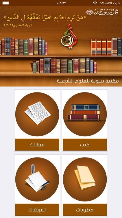 مكتبة بينونة للعلوم الشرعية